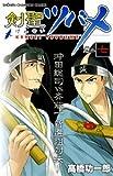 剣聖ツバメ 巻の7 (少年チャンピオン・コミックス)