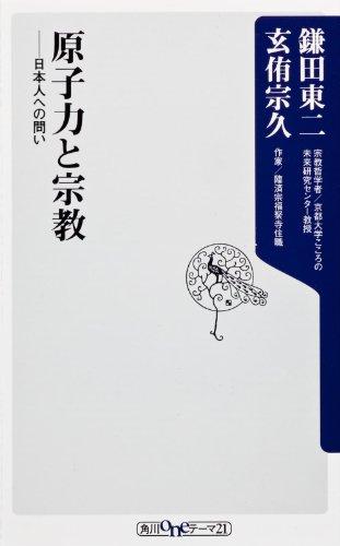 原子力と宗教 日本人への問い (角川oneテーマ)の詳細を見る