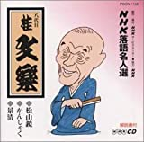 NHK落語名人選 八代目 桂文楽 松山鏡・かんしゃく・景清