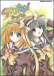 SHUFFLE! DAYS IN THE BLOOM(4) (カドカワコミックスAエース)の詳細を見る