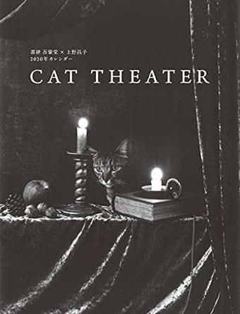 吾輩堂×上野昌子 2020年カレンダー「CAT THEATER」