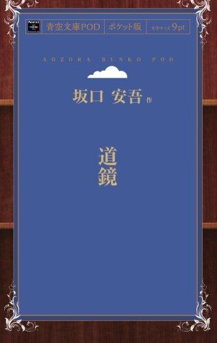 道鏡 (青空文庫POD(ポケット版))