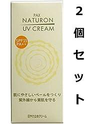 合成の紫外線吸収剤 パックスナチュロン UVクリーム 日やけ止めクリーム 45g 2個セット