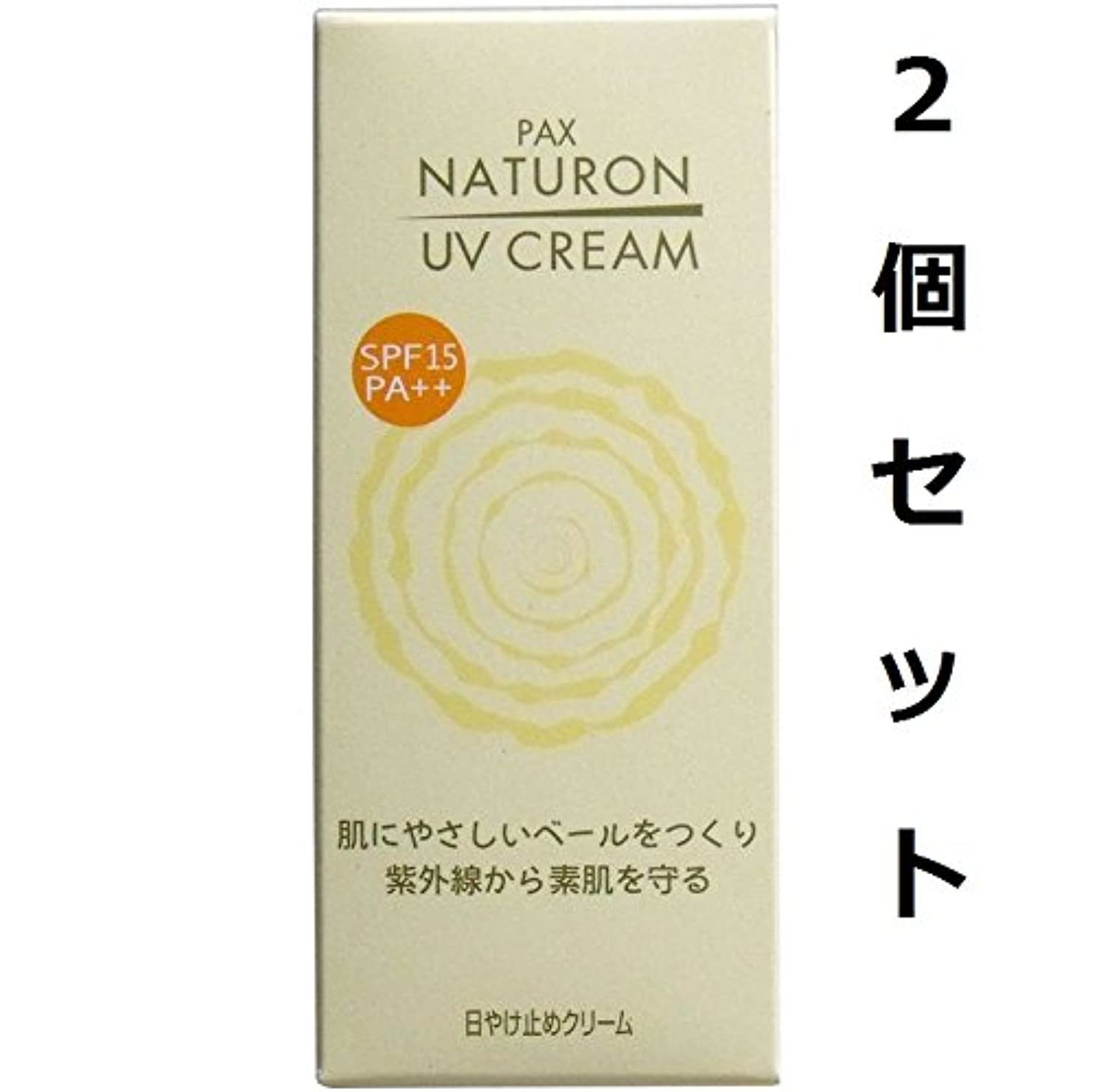 香りメナジェリーギャングスター合成の紫外線吸収剤 パックスナチュロン UVクリーム 日やけ止めクリーム 45g 2個セット