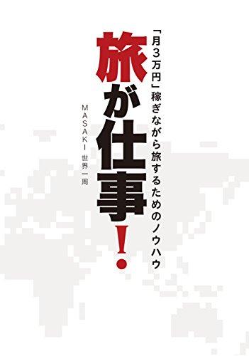 旅が仕事! (「月3万円」稼ぎながら旅するためのノウハウ)