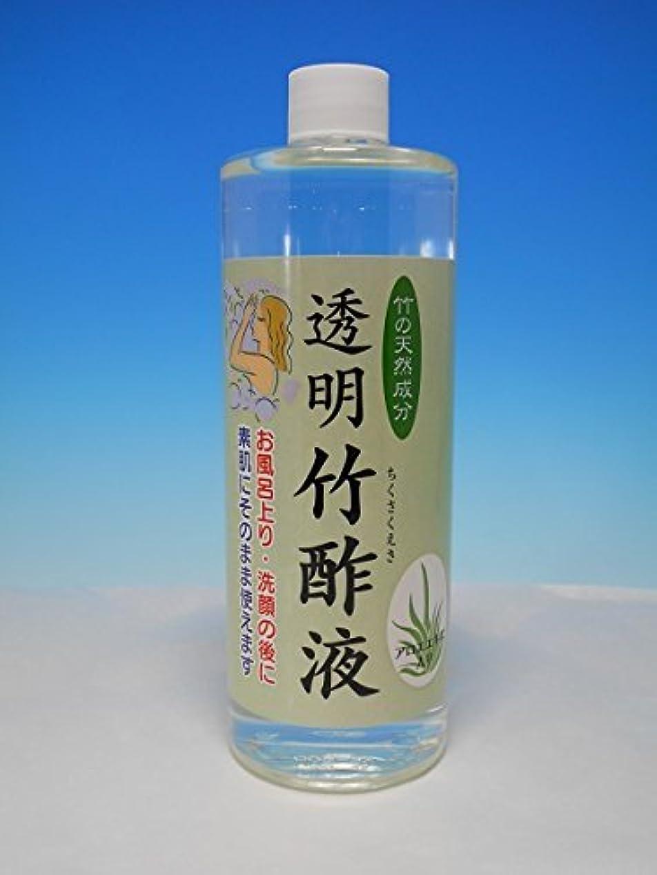 アルコーブ爆発物大胆な透明竹酢液 500ml 素肌に使える化粧水タイプの竹酢液