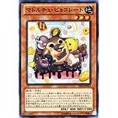 遊戯王カード 【マドルチェ・ピョコレート】PR03-JP013-N
