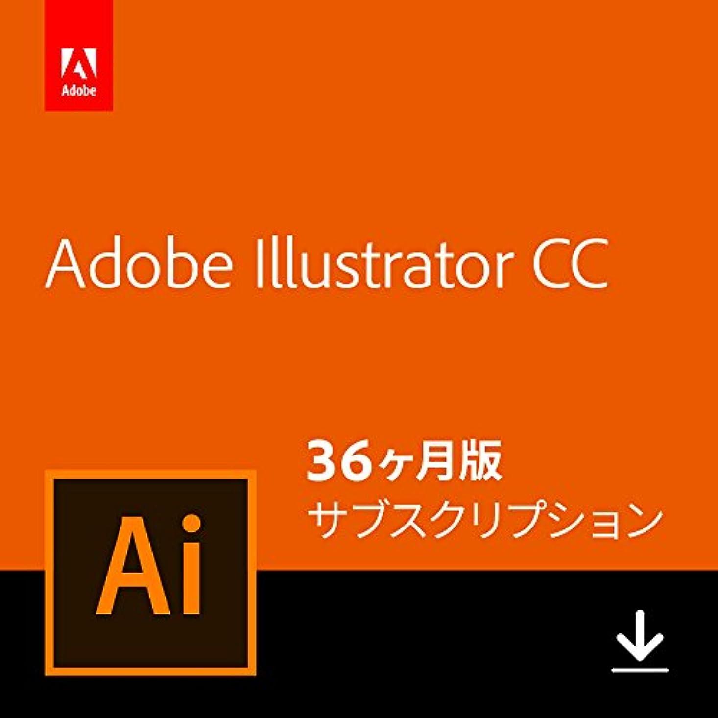 トンシーボード国際Adobe Illustrator CC 36か月版 Windows/Mac対応 オンラインコード版(Amazon.co.jp限定)
