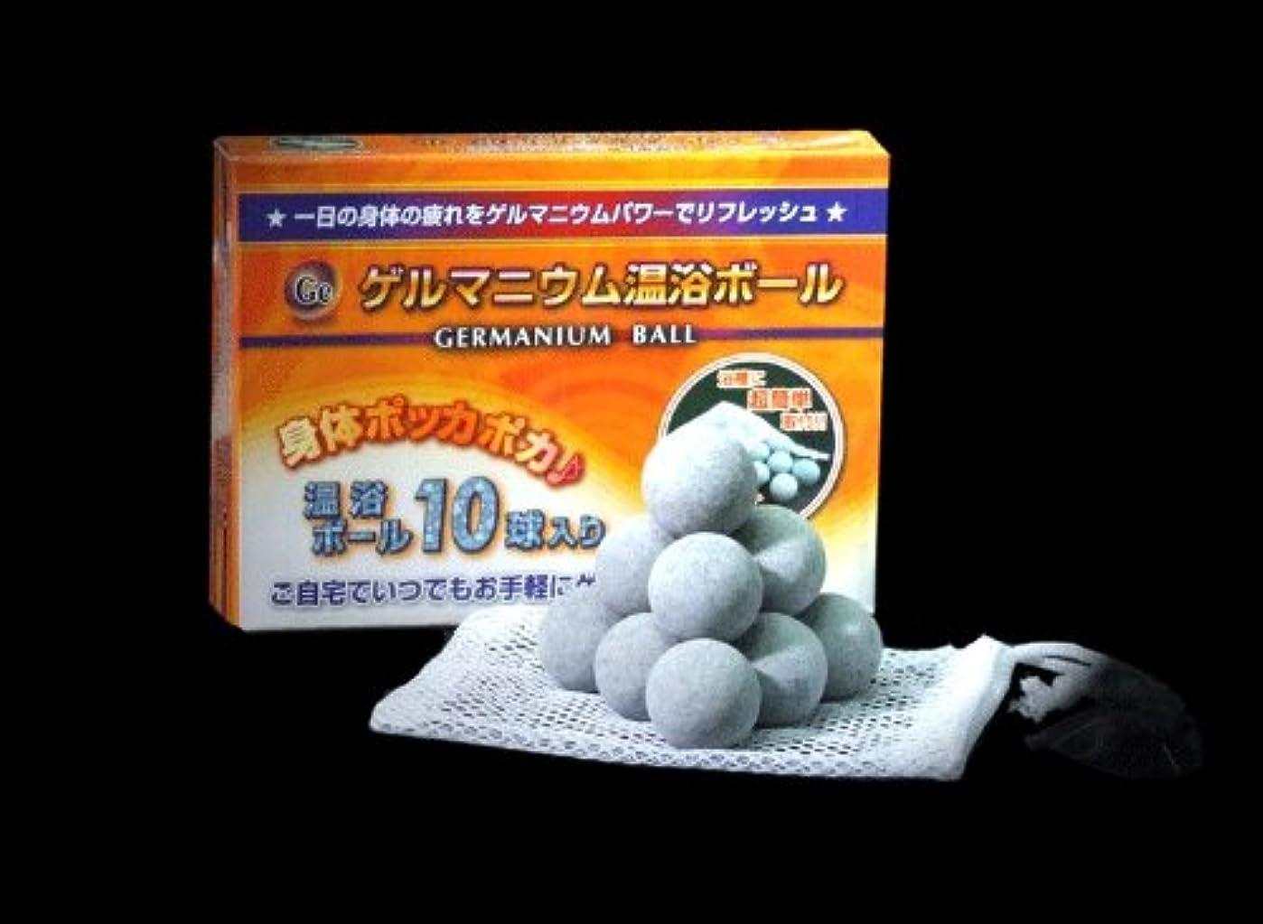 緊張する小説家費用ゲルマニウム温浴ボール(10球)