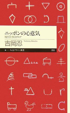 ニッポンの心意気―現代仕事カタログ (ちくまプリマー新書)の詳細を見る