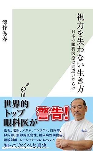 視力を失わない生き方 日本の眼科医療は間違いだらけ (光文社新書)の詳細を見る