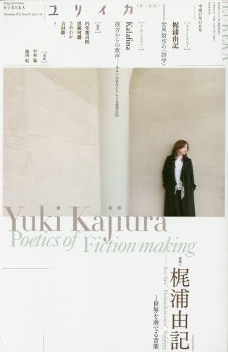 ユリイカ 2015年11月号 特集=梶浦由記 -See-Saw、FictionJunction、Kalafina・・・世界を奏でる音楽の詳細を見る