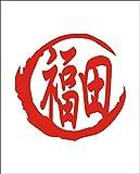 Amazon.co.jpノーブランド 赤 名前 ステッカー シリーズ 「福田」 ふくた ふくだ ふぐだ Fukuda Fukuta Hukuda 苗字 姓名 姓 なまえ 名字 氏 漢字