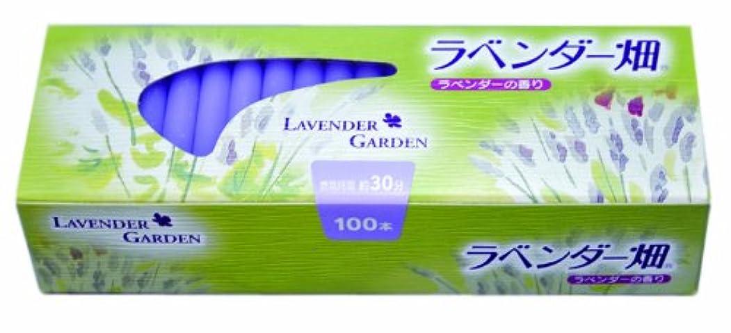 誓うモーション予測子キャンドル ラベンダー畑30分 ラベンダーの香り
