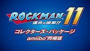 ロックマン11 運命の歯車!! コレクターズ・パッケージ amiibo同梱版 - Switch (【数量限定特典】『ワイリーナンバーズ・ステージ楽曲 アレンジバージョン』ダウンロード番号 同梱)