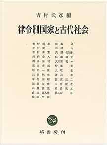律令制国家と古代社会   吉村 武...