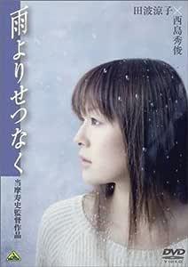 雨よりせつなく [DVD]