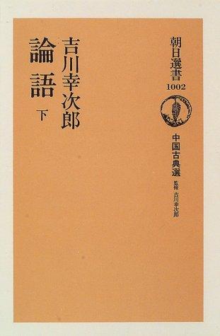 論語〈下〉―中国古典選 (朝日選書)の詳細を見る