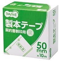 (まとめ) TANOSEE 製本テープ 契約書割印用 50mm×10m ホワイト 1巻 【×5セット】 [簡易パッケージ品]