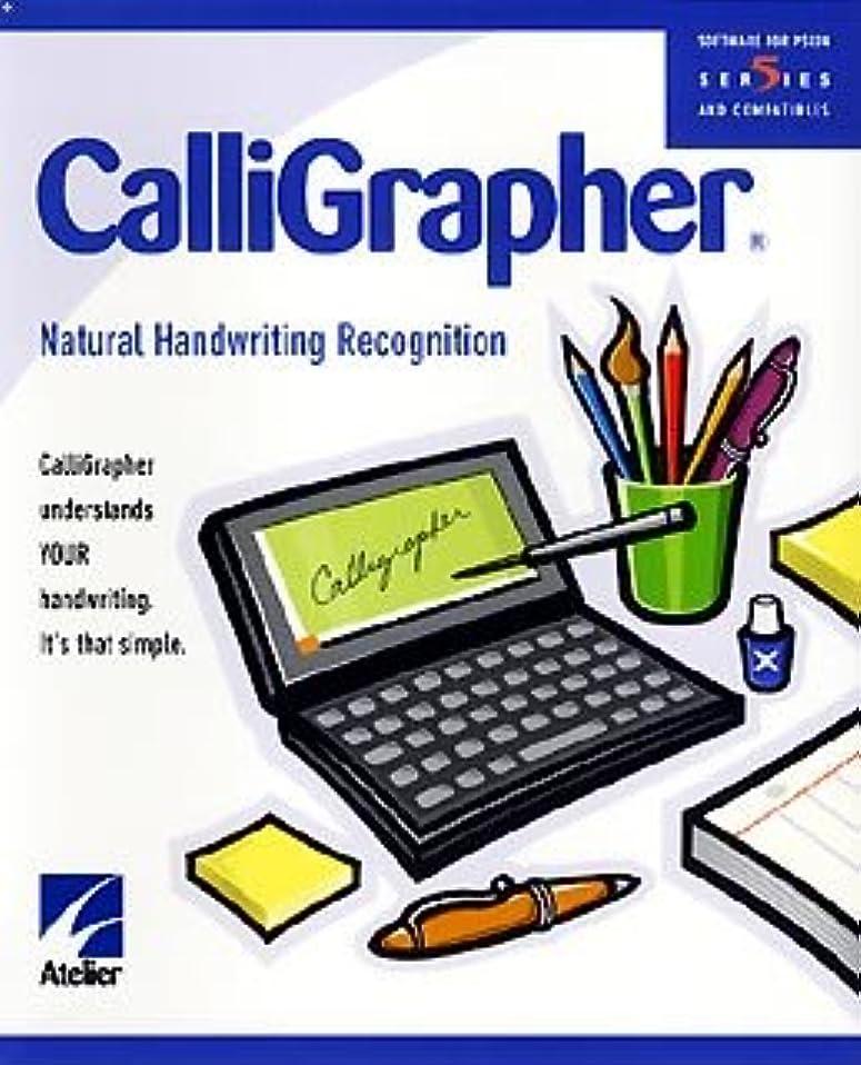 余計なクック小説家CalliGrapher