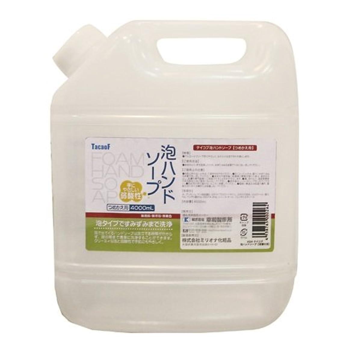 作るマーチャンダイジング養う幸和製作所 テイコブ泡ハンドソープ詰め替え用 4000ml