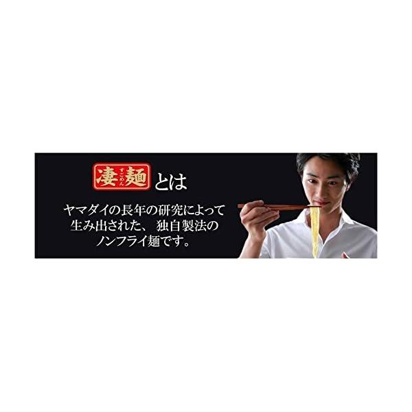 ヤマダイ 凄麺 人気12種類 食べくらべセット...の紹介画像2