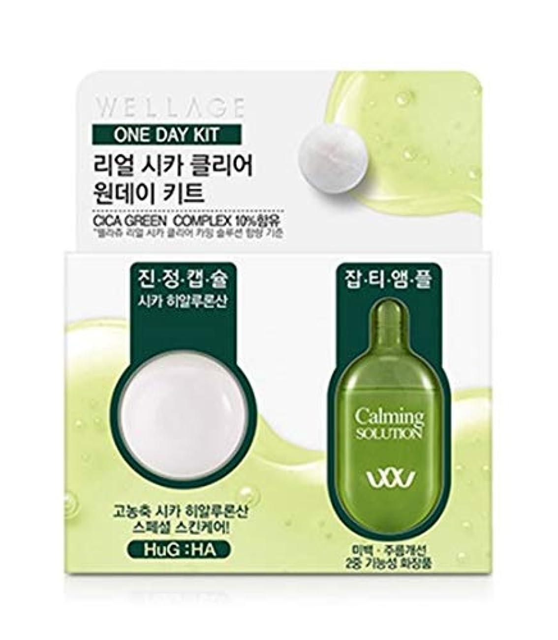 クロールフラグラントポルノWellageウェレッジリアル1日キットCICAクリアアンプルカプセル 韓国の人気化粧品ブランドの基礎化粧アンプル、カプセル、女性の肌鎮静スキンケア