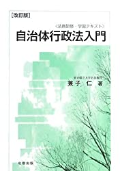 自治体行政法入門 (法務研修・学習テキスト)