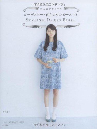 コーディネート自在のワンピース+α―大人のクチュール STYLISH DRESS BOOK