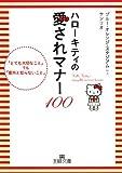 ハローキティの愛されマナー100―「とても大切なこと」でも「意外と知らないこと」 (王様文庫)