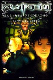 ペンドラゴン (4) 見捨てられた現実の詳細を見る