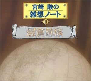 宮崎駿の雑想ノート3 「最貧前線」