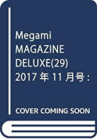 Megami MAGAZINE DELUXE(29) 2017年 11 月号 [雑誌]: Megami MAGAZINE(メガミマガジン) 別冊