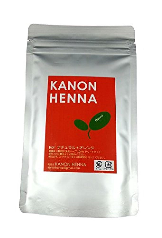 人生を作るご意見名目上のヘナ カノンヘナ 天然ハーブ 無農薬無添加 ケミカルゼロ ヘアトリートメント 毛染め 染毛 白髪 赤オレンジ henna-natural