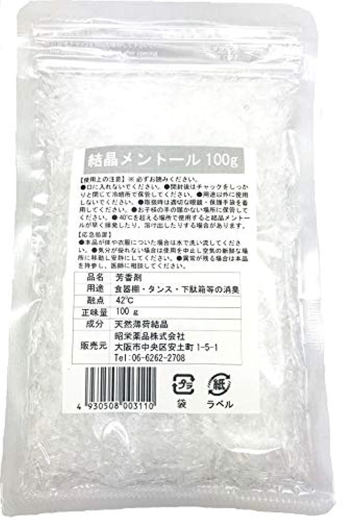 インディカ浮浪者仕事昭栄薬品 結晶メントール (薄荷脳) L-メントール 100g