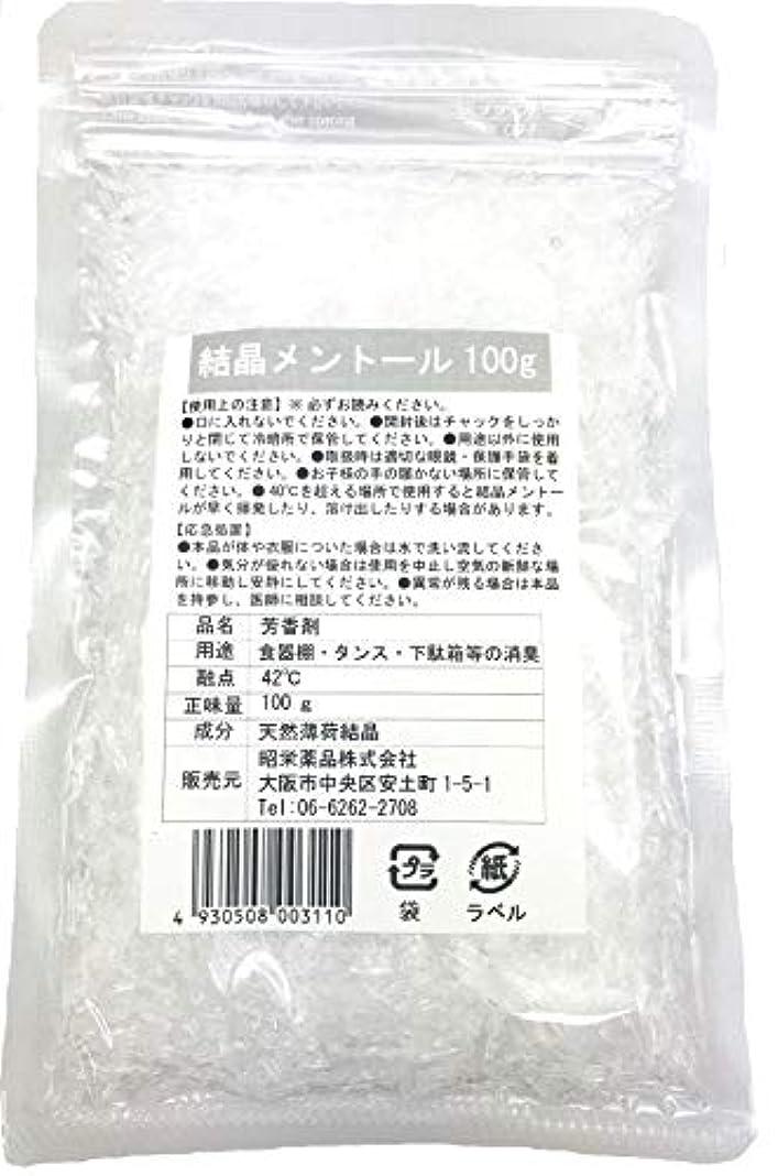 葉を拾う立ち向かう主観的昭栄薬品 結晶メントール (薄荷脳) L-メントール 100g