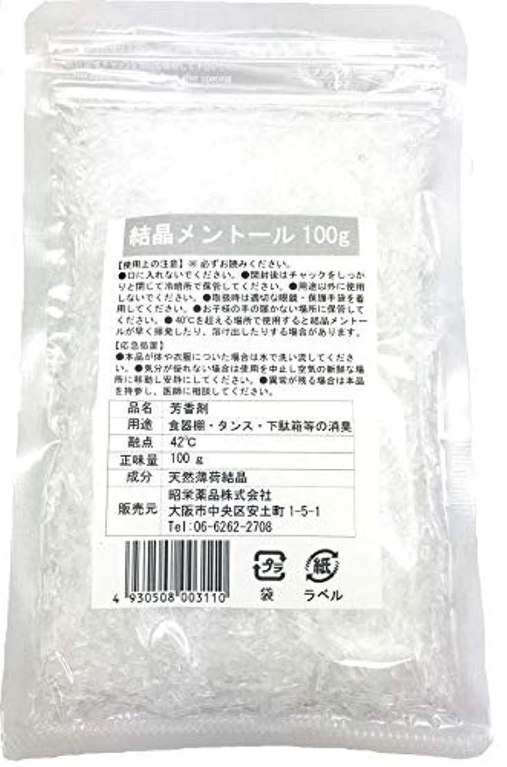 リブあさりジョグ昭栄薬品 結晶メントール (薄荷脳) L-メントール 100g