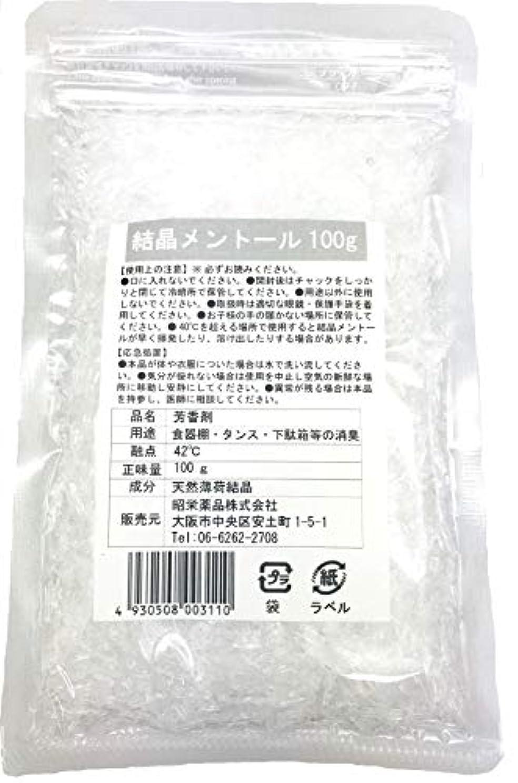 音楽家弾丸沼地昭栄薬品 結晶メントール (薄荷脳) L-メントール 100g