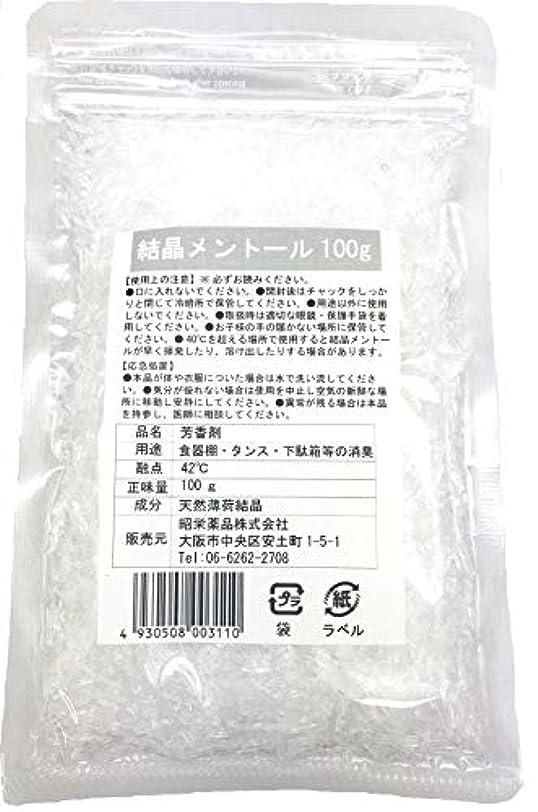 どっちデンプシーコモランマ昭栄薬品 結晶メントール (薄荷脳) L-メントール 100g