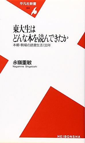東大生はどんな本を読んできたか―本郷・駒場の読書生活130年 (平凡社新書)