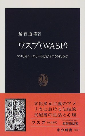 ワスプ(WASP)―アメリカン・エリートはどうつくられるか (中公新書)の詳細を見る