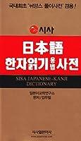 日韓対照漢字読み方辞典