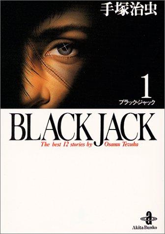 Black Jack—The best 12stories by Osamu Tezuka (1) (秋田文庫)