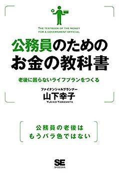 [山下 幸子]の公務員のためのお金の教科書