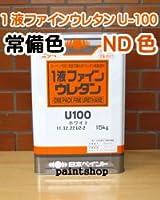 日本ペイント 1液ファインウレタンU-100 常備色15kg ND色 つや:3分つや有り ND-111