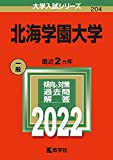 北海学園大学 (2022年版大学入試シリーズ)