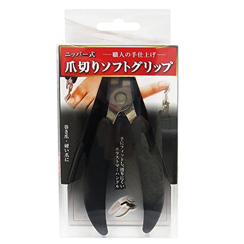 明らかにするヘア反逆アイメディア ニッパー式爪切りソフトグリップ A-02