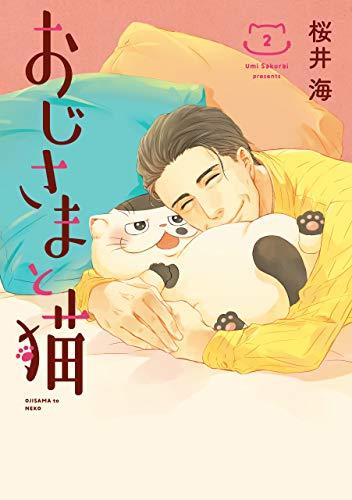 おじさまと猫 2巻 (デジタル版ガンガンコミックスpixiv)の詳細を見る