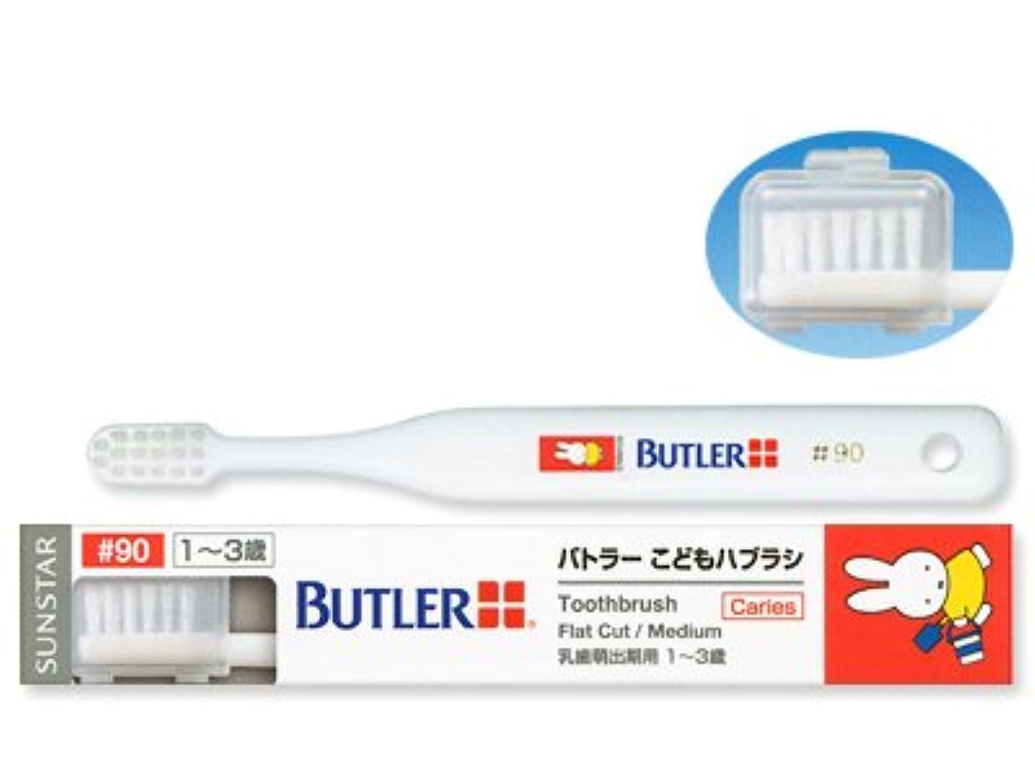 組み立てる覗く十分です【歯科医院取扱品】バトラー 子供歯ブラシ #90 歯ブラシキャップ付 (乳歯萌出期用/ふつう) (1-3歳) 12本入