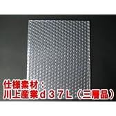 プチプチ袋(エアキャップ袋) B4・角0 d37L(三層品) 【50枚】